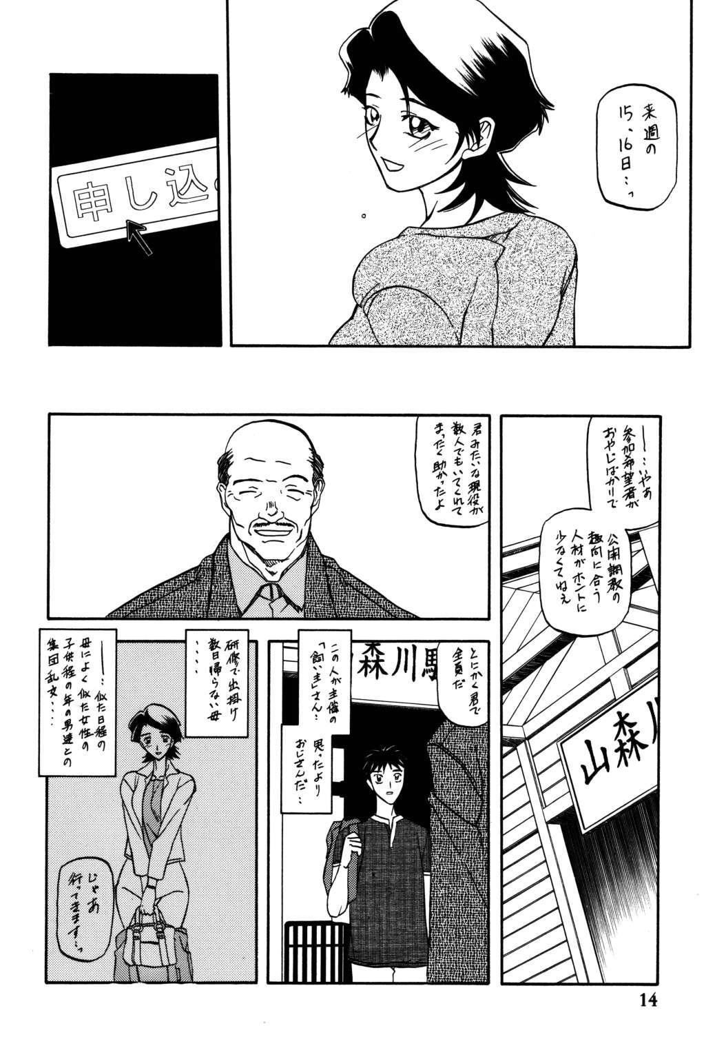 Akebi no Mi - Masae 12