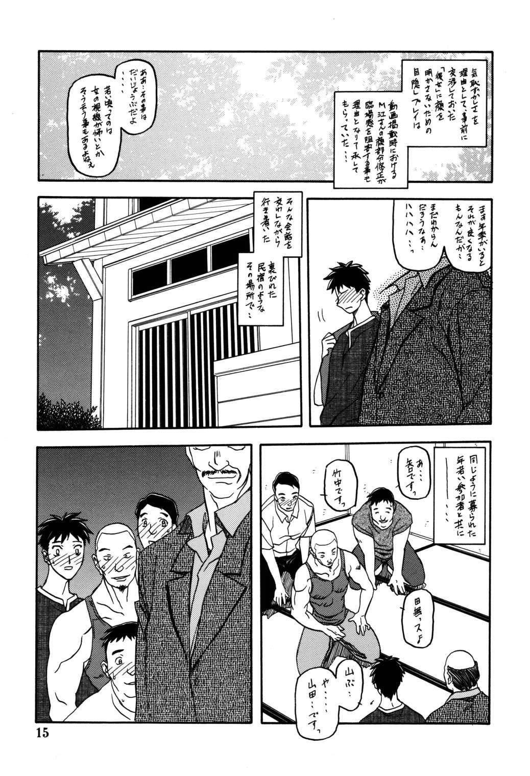 Akebi no Mi - Masae 13