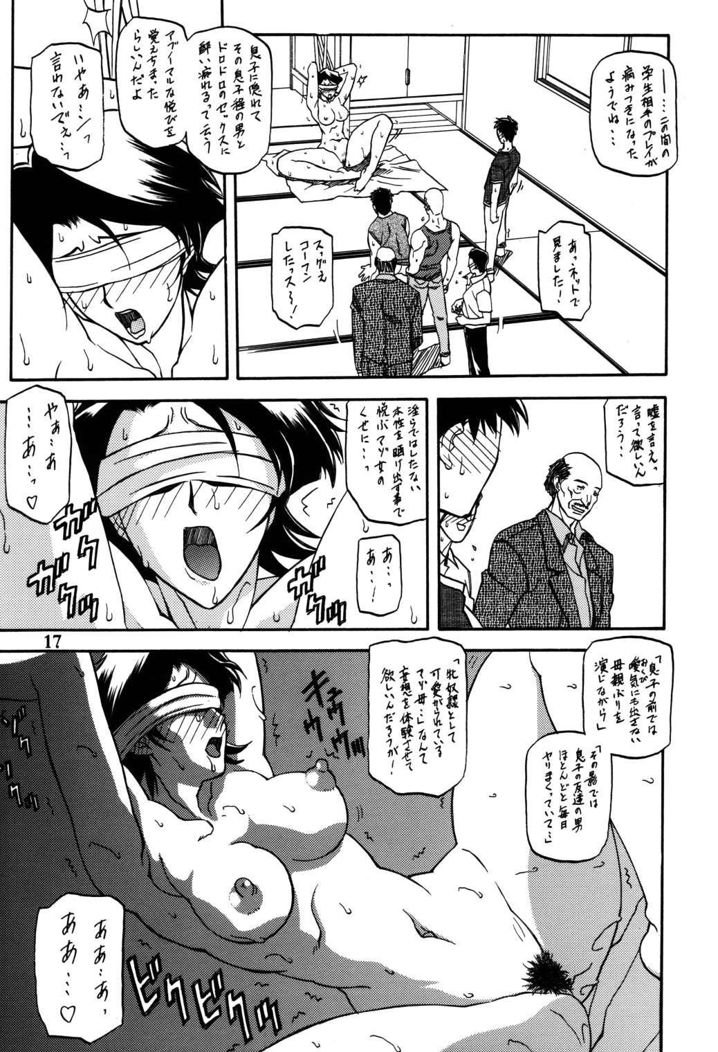 Akebi no Mi - Masae 15