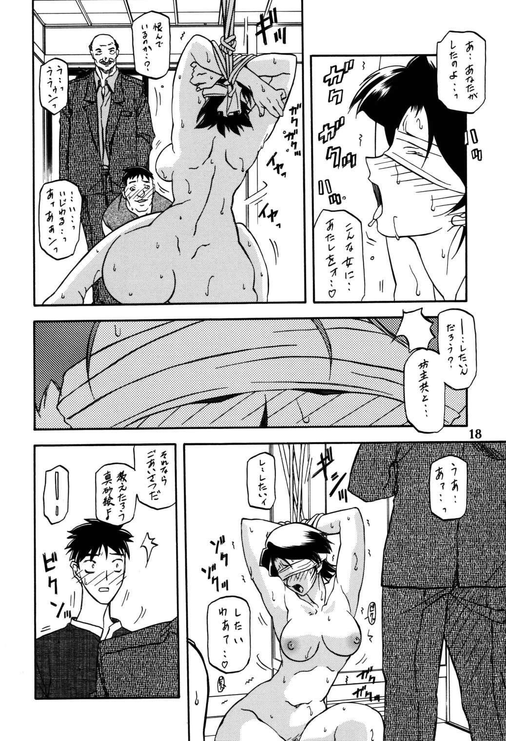 Akebi no Mi - Masae 16