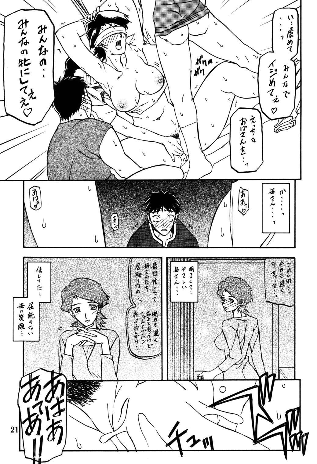 Akebi no Mi - Masae 19