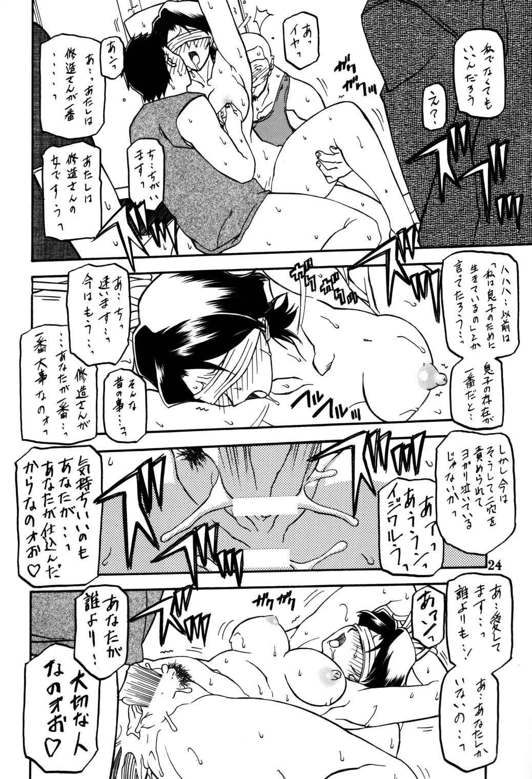 Akebi no Mi - Masae 22
