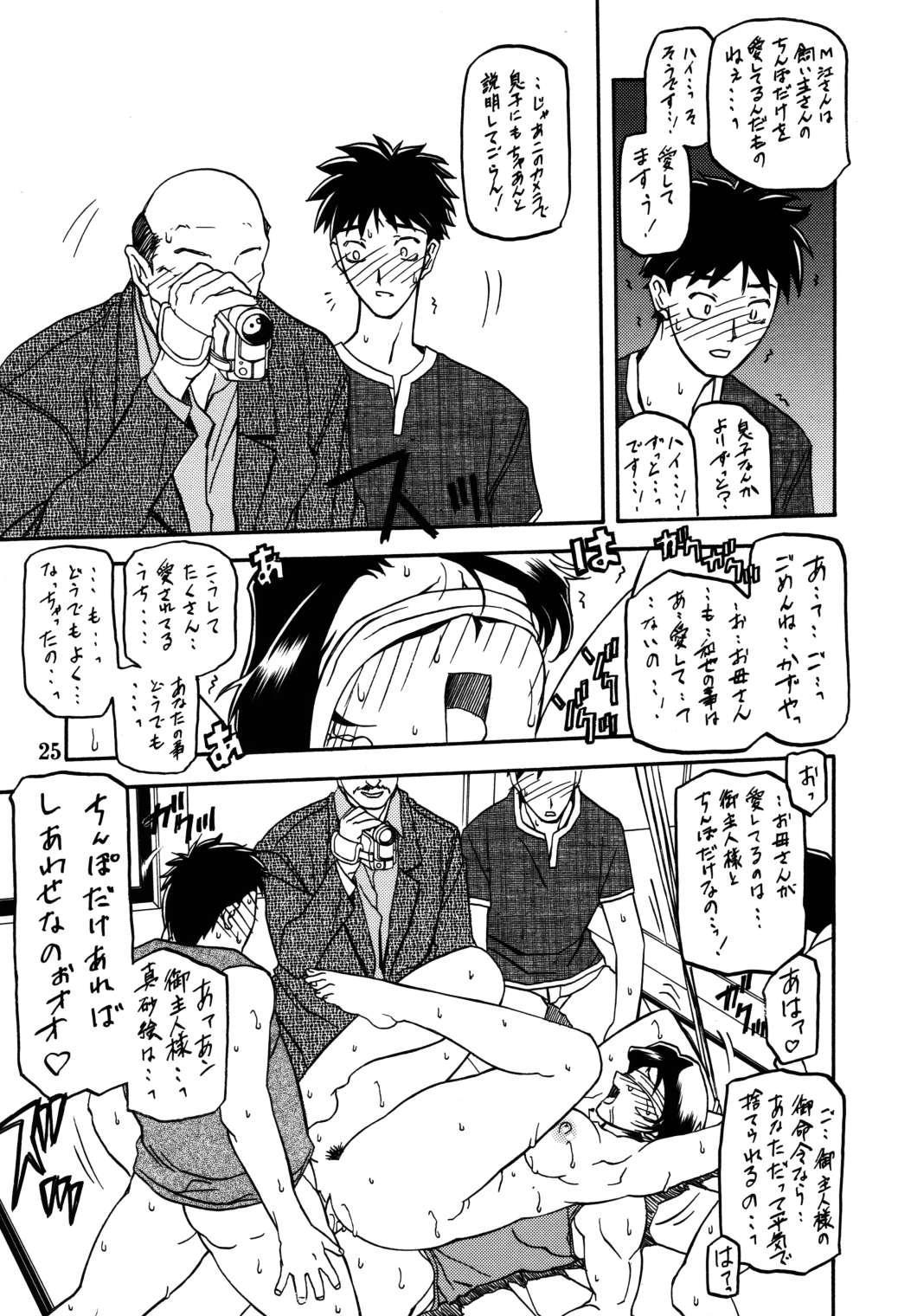 Akebi no Mi - Masae 23