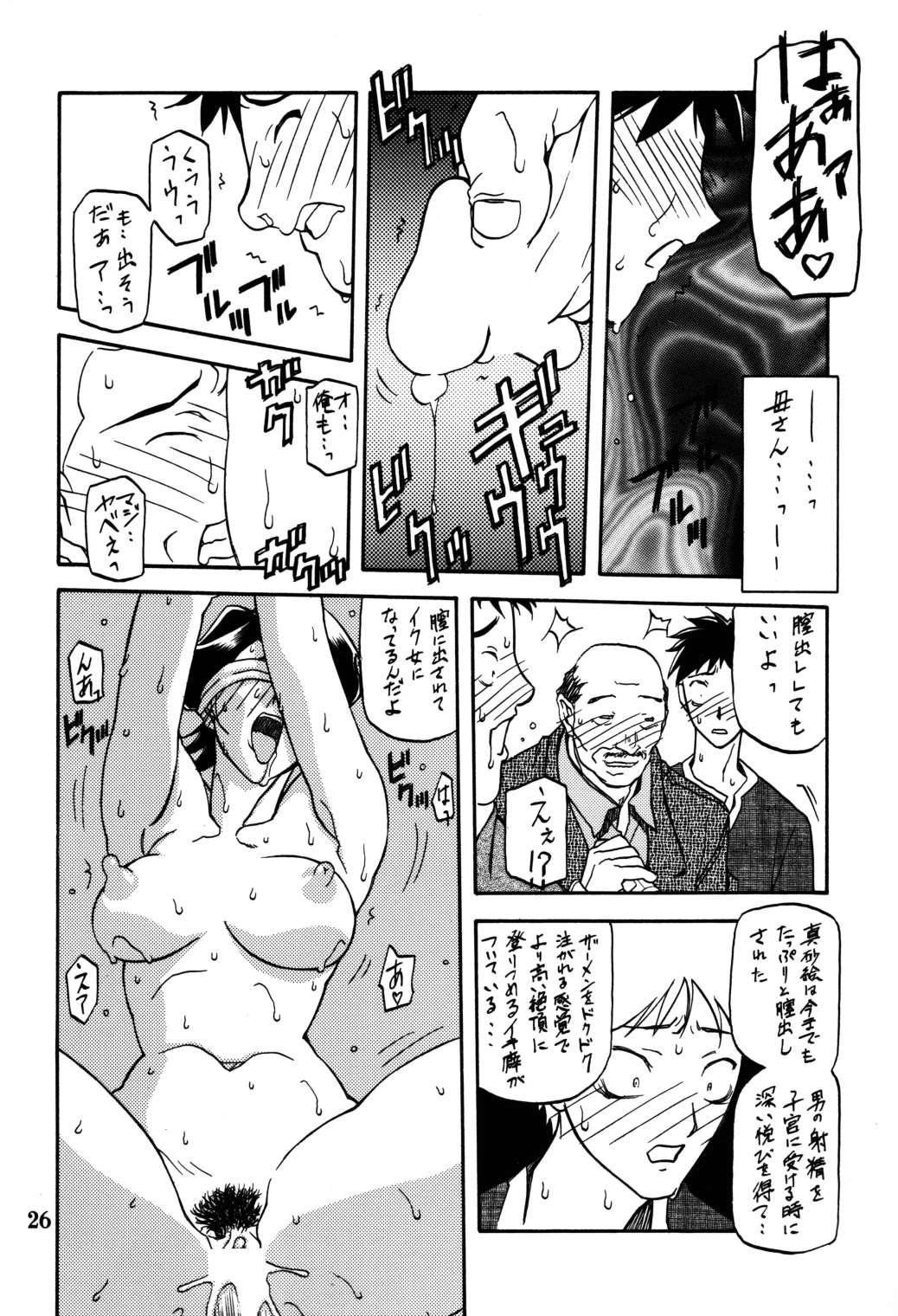 Akebi no Mi - Masae 24