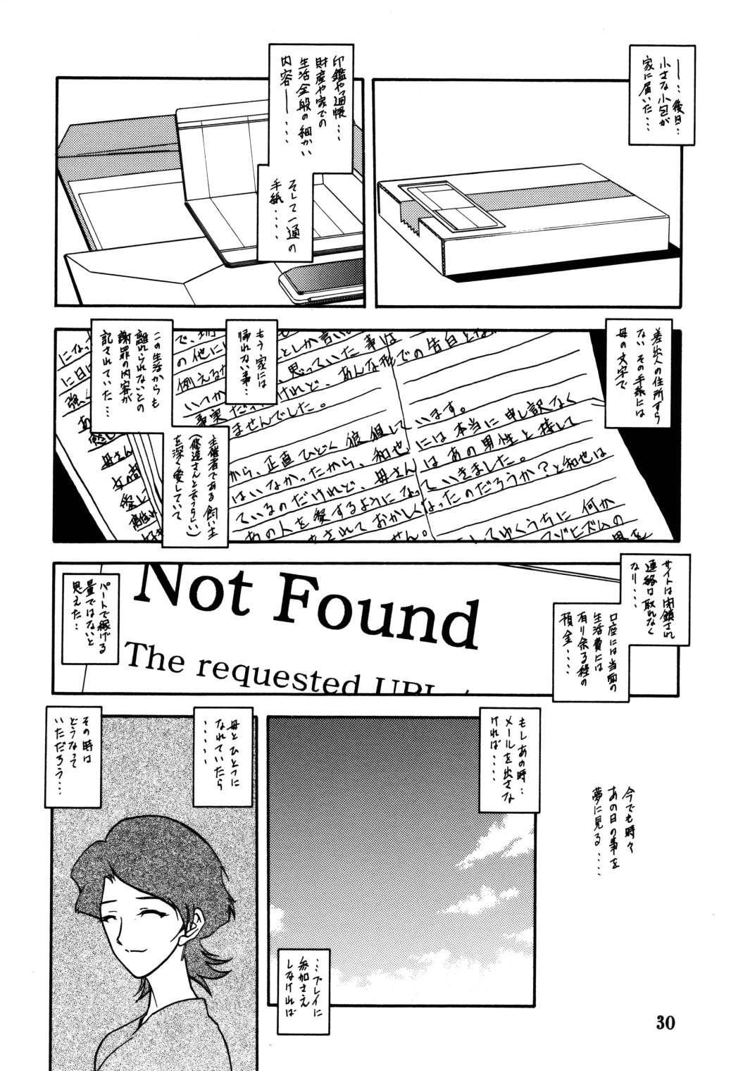 Akebi no Mi - Masae 28