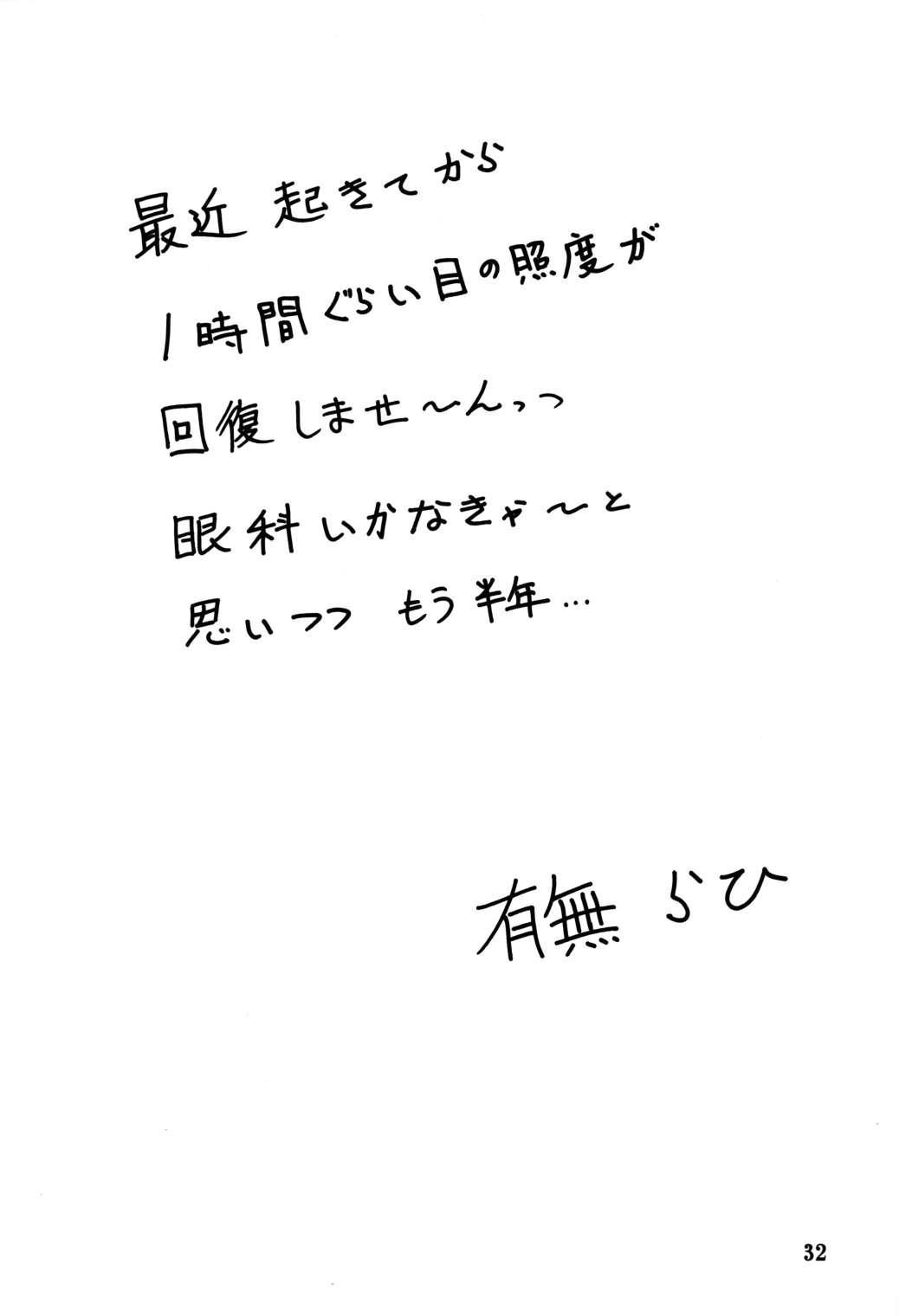 Akebi no Mi - Masae 30