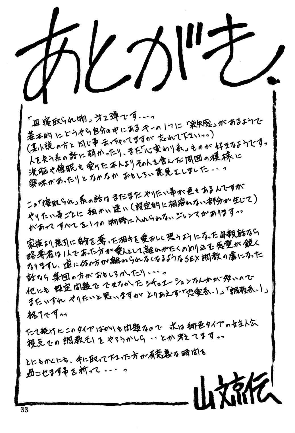 Akebi no Mi - Masae 31