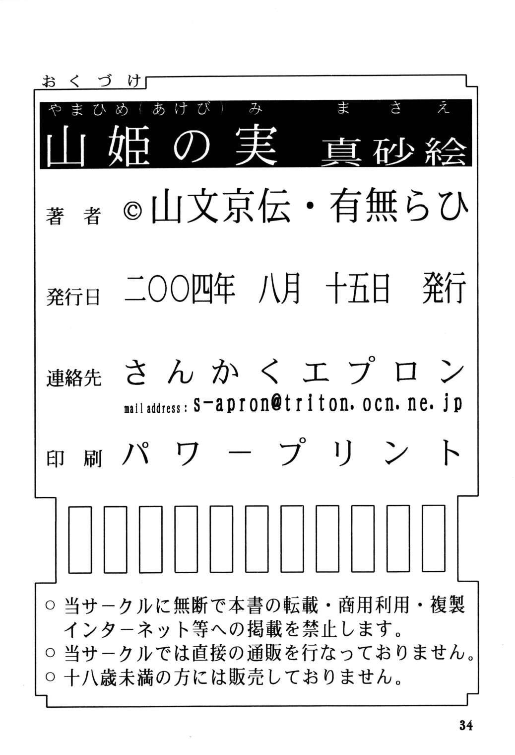 Akebi no Mi - Masae 32