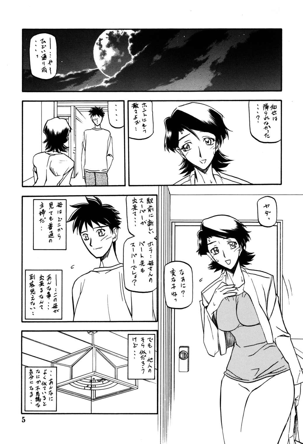 Akebi no Mi - Masae 3