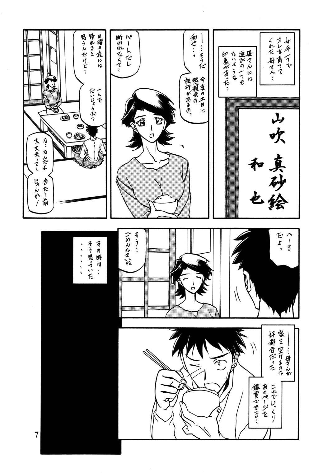 Akebi no Mi - Masae 5