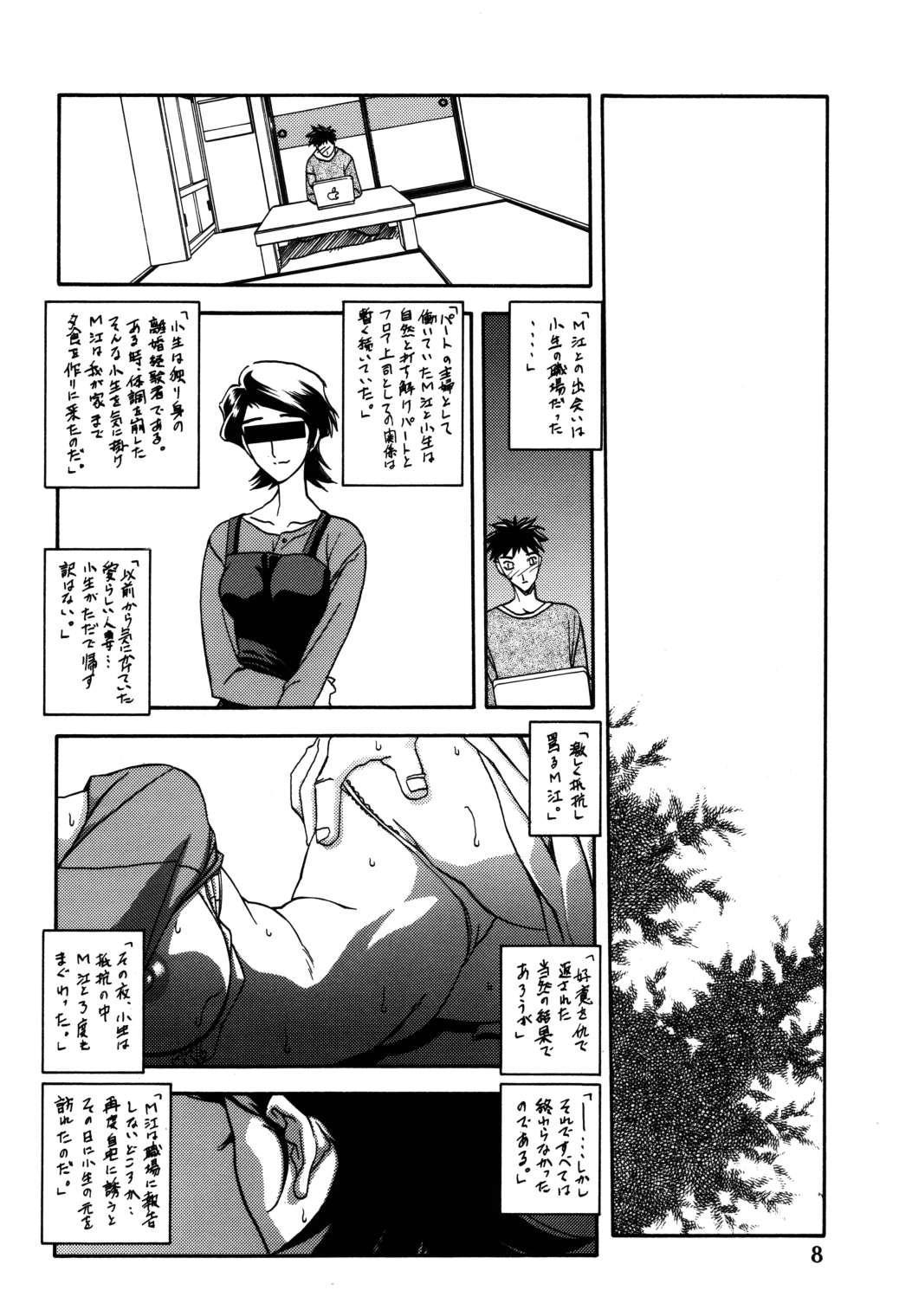 Akebi no Mi - Masae 6