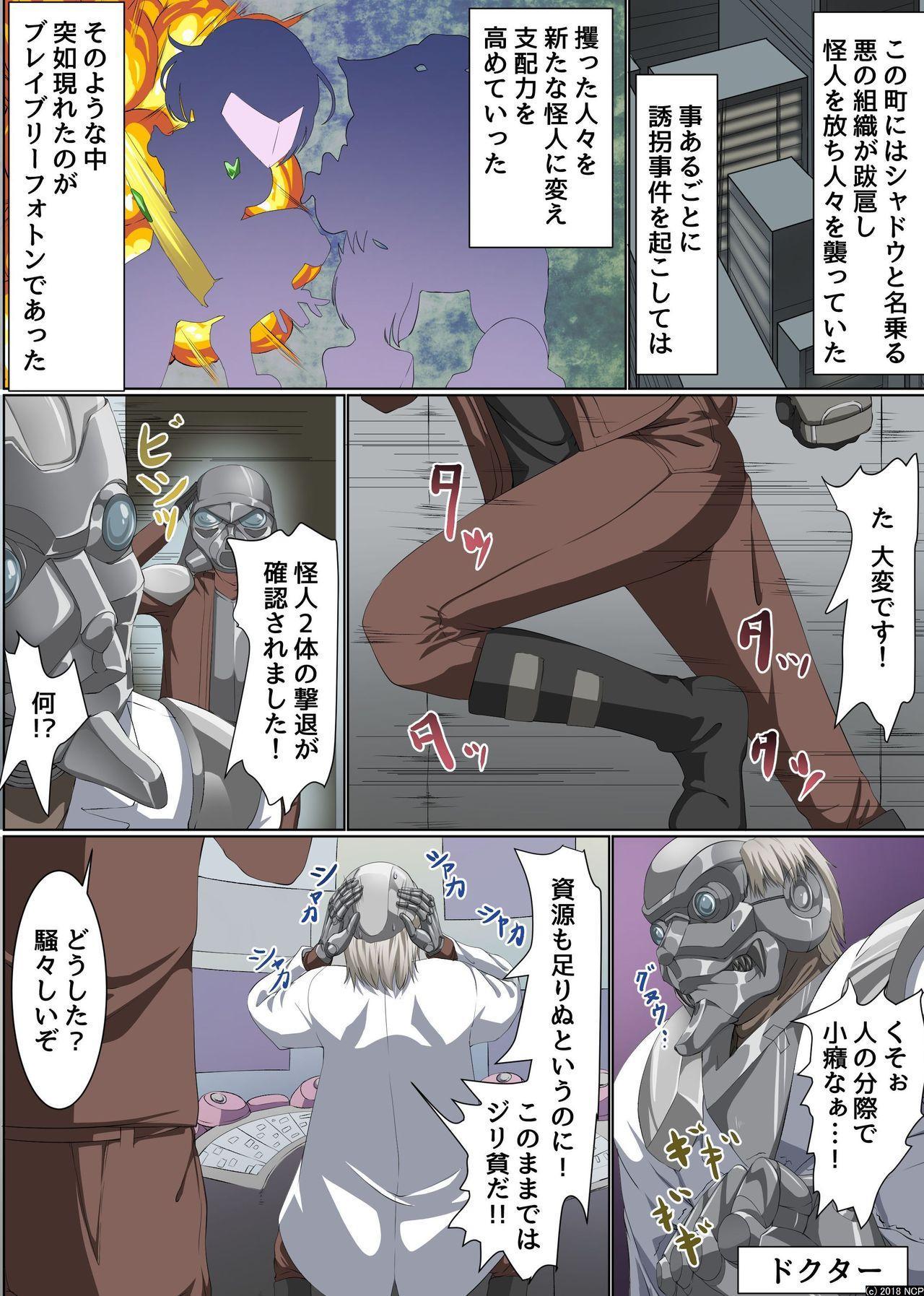 Henshin Heroine Shokushu Zeme ~ Kikaijikake no Kairaku Jigoku Ochi 3