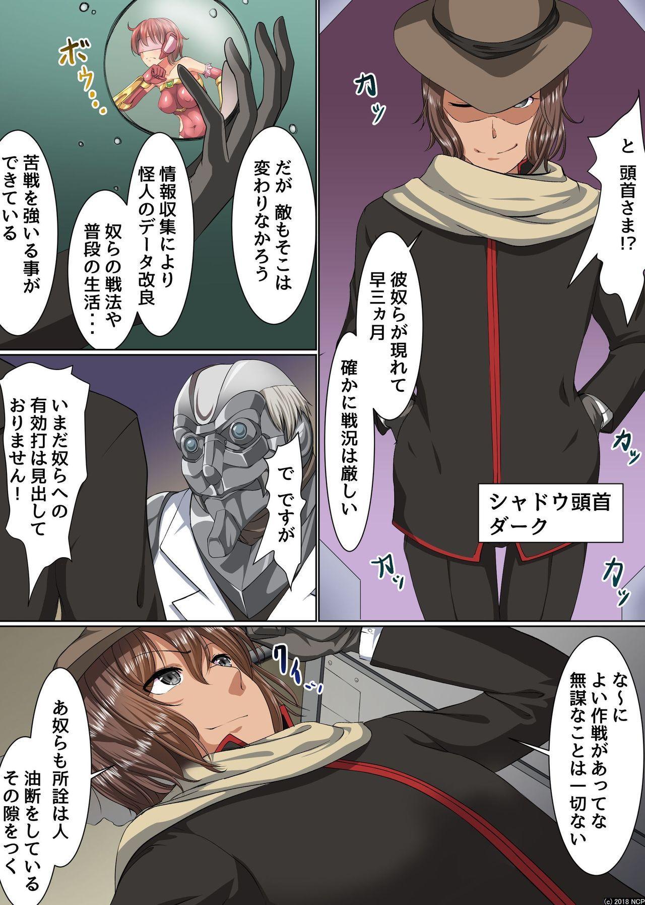 Henshin Heroine Shokushu Zeme ~ Kikaijikake no Kairaku Jigoku Ochi 4