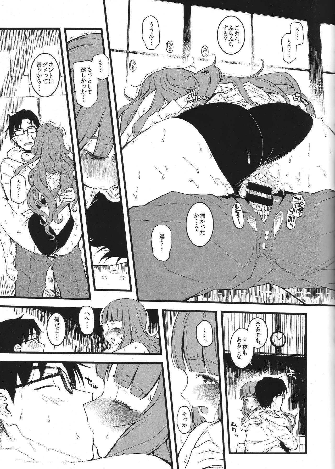 Nao-chan to Asedaku de Shichau Hon 17
