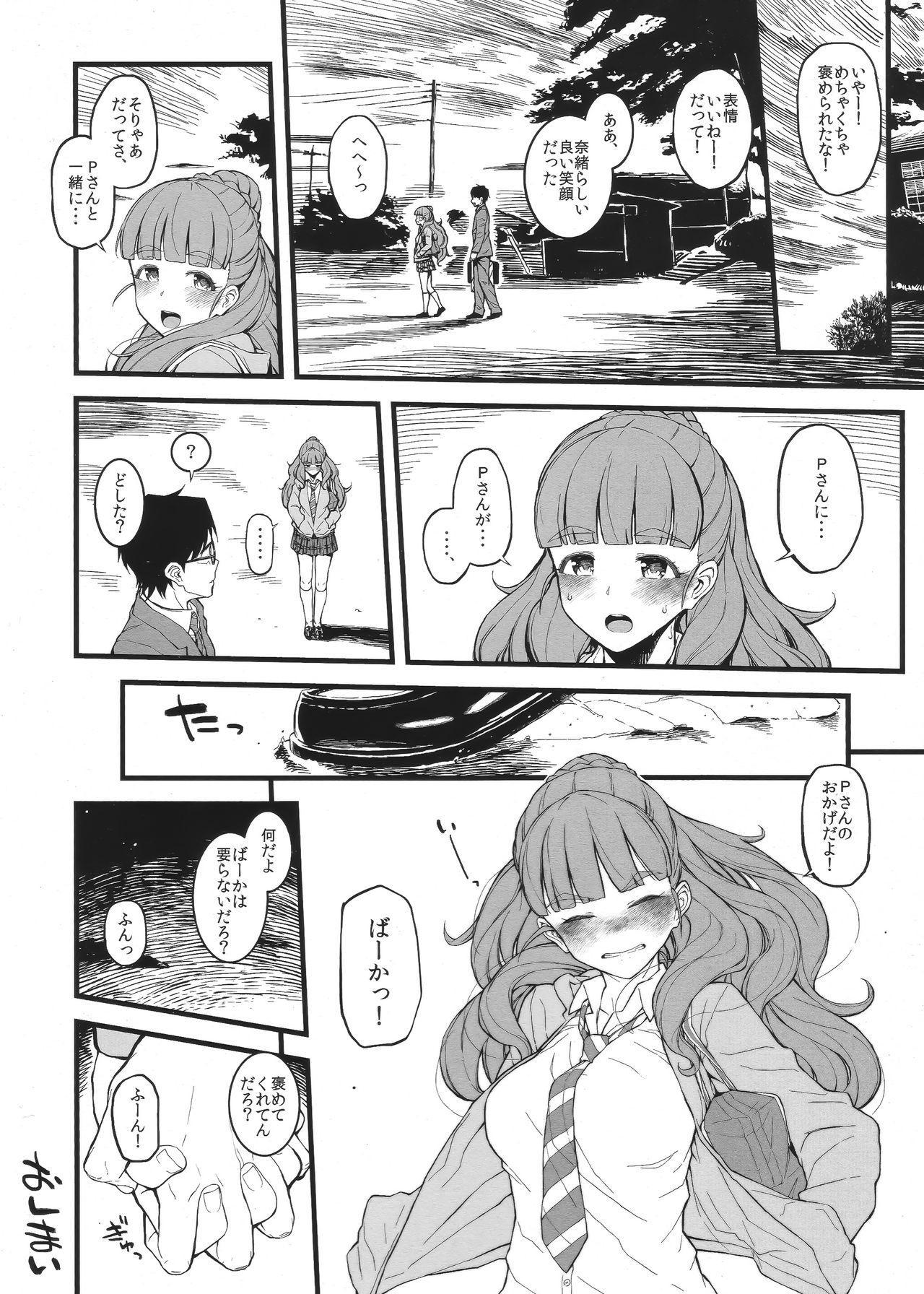 Nao-chan to Asedaku de Shichau Hon 18