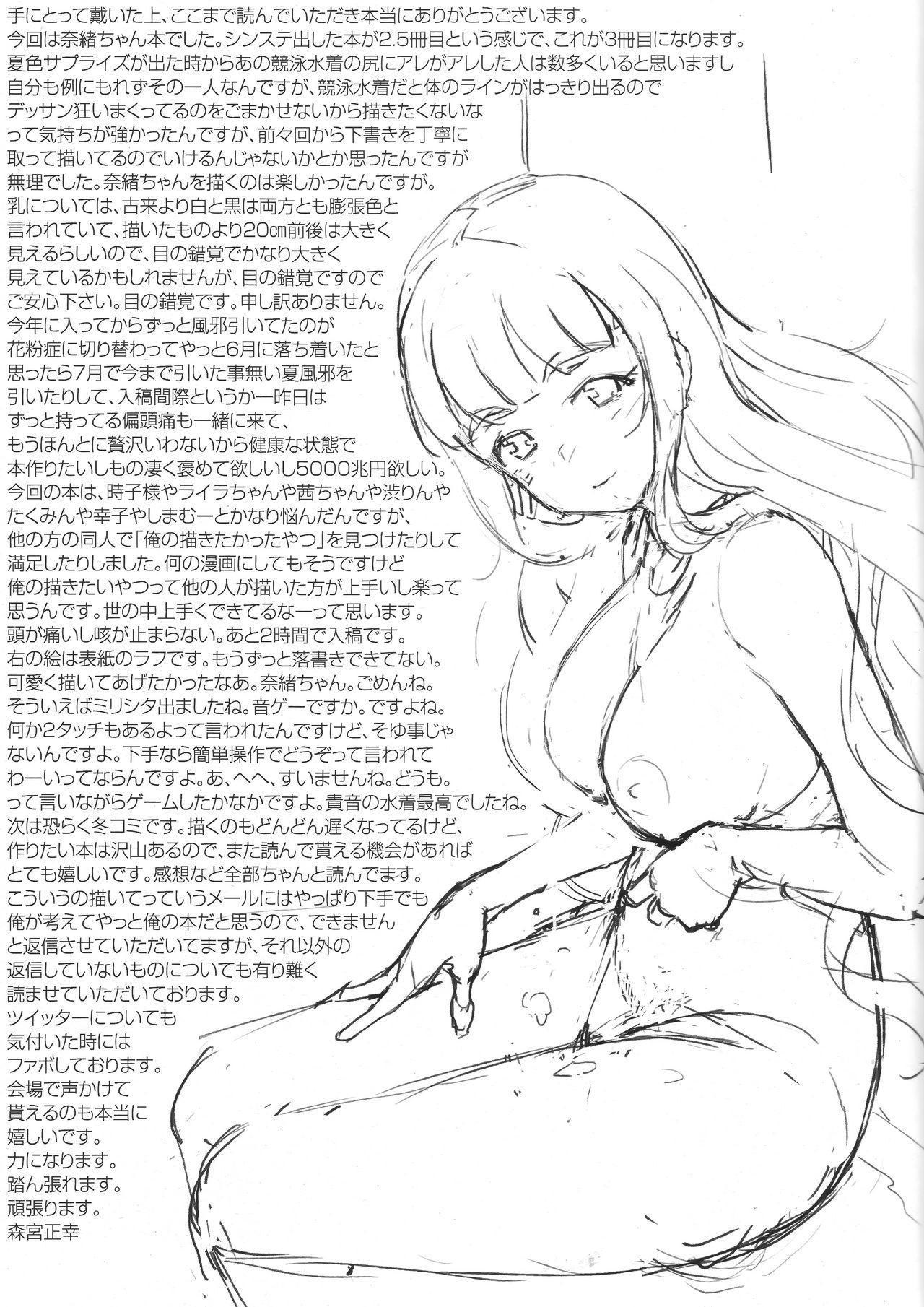 Nao-chan to Asedaku de Shichau Hon 19
