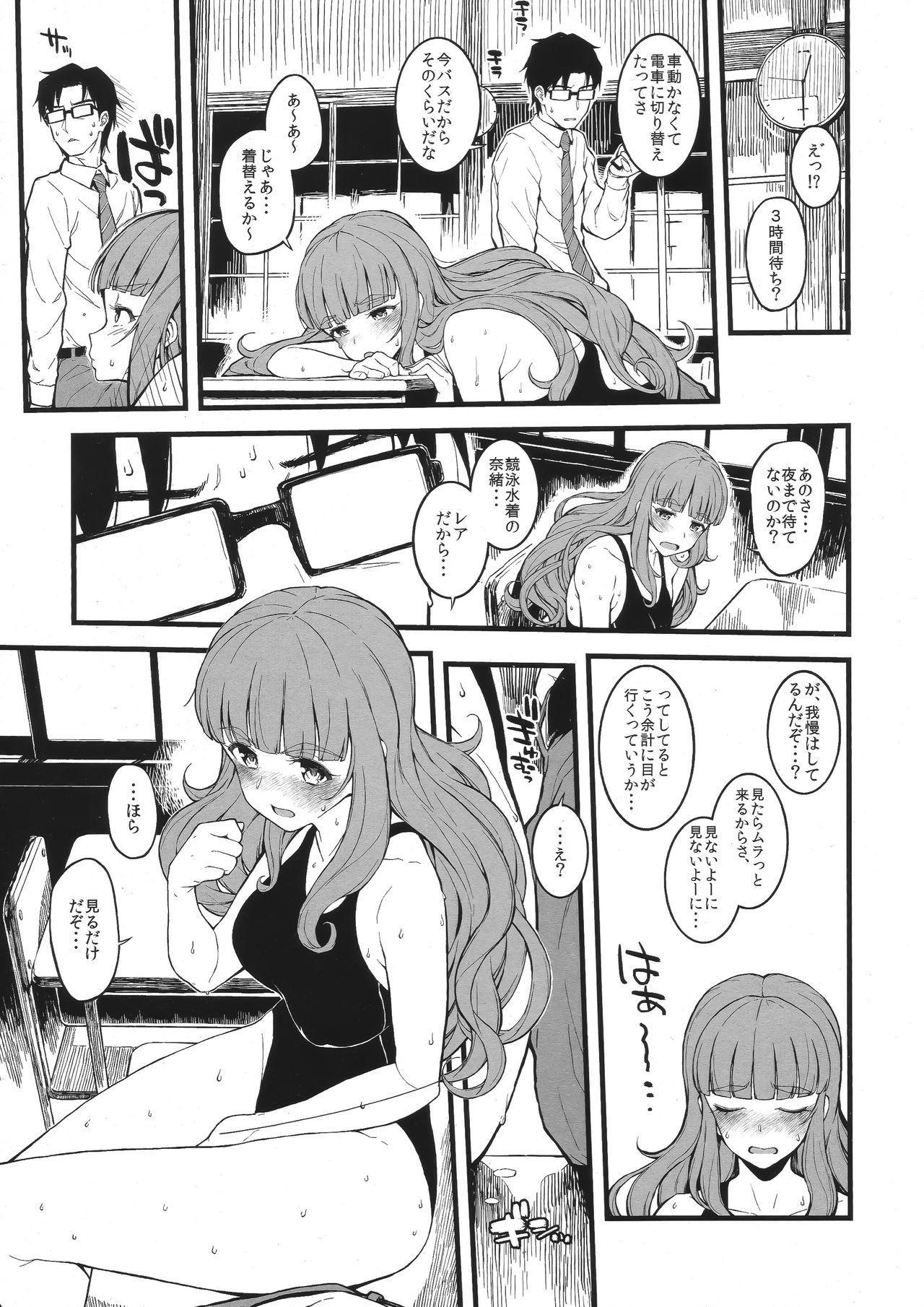 Nao-chan to Asedaku de Shichau Hon 3