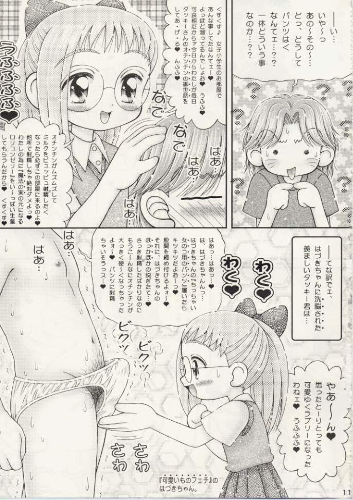 (SC9) [Imakaya (Imaka Hideki)] Hazuki-chan no Tekoki Nikki - Ojamajo Waremekko Club Sono 6 (Ojamajo Doremi) 10