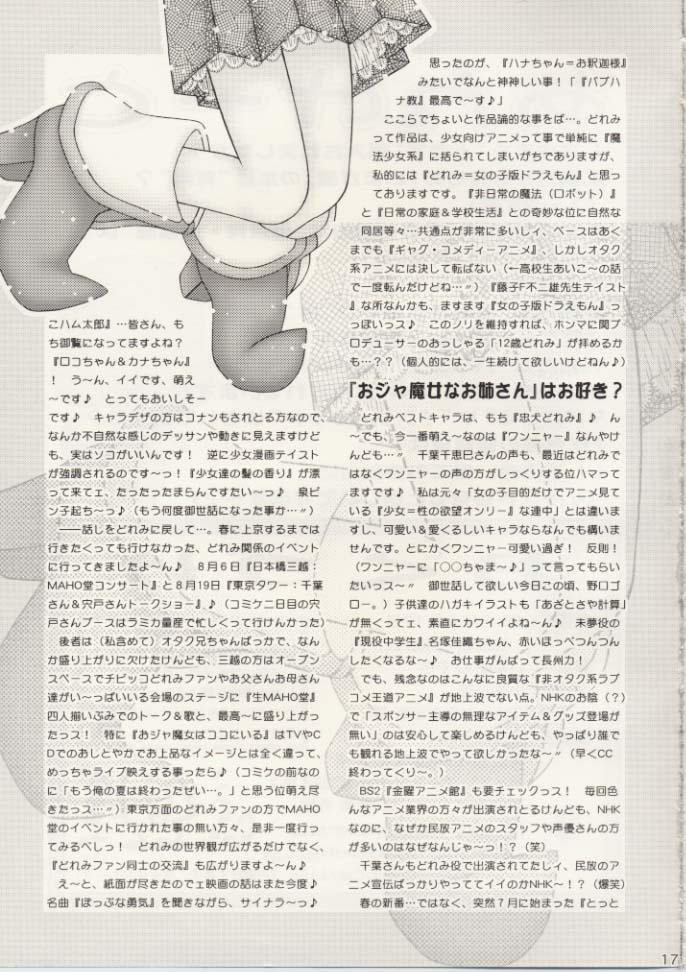 (SC9) [Imakaya (Imaka Hideki)] Hazuki-chan no Tekoki Nikki - Ojamajo Waremekko Club Sono 6 (Ojamajo Doremi) 16