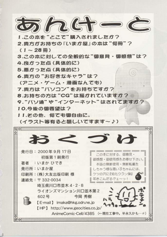 (SC9) [Imakaya (Imaka Hideki)] Hazuki-chan no Tekoki Nikki - Ojamajo Waremekko Club Sono 6 (Ojamajo Doremi) 17