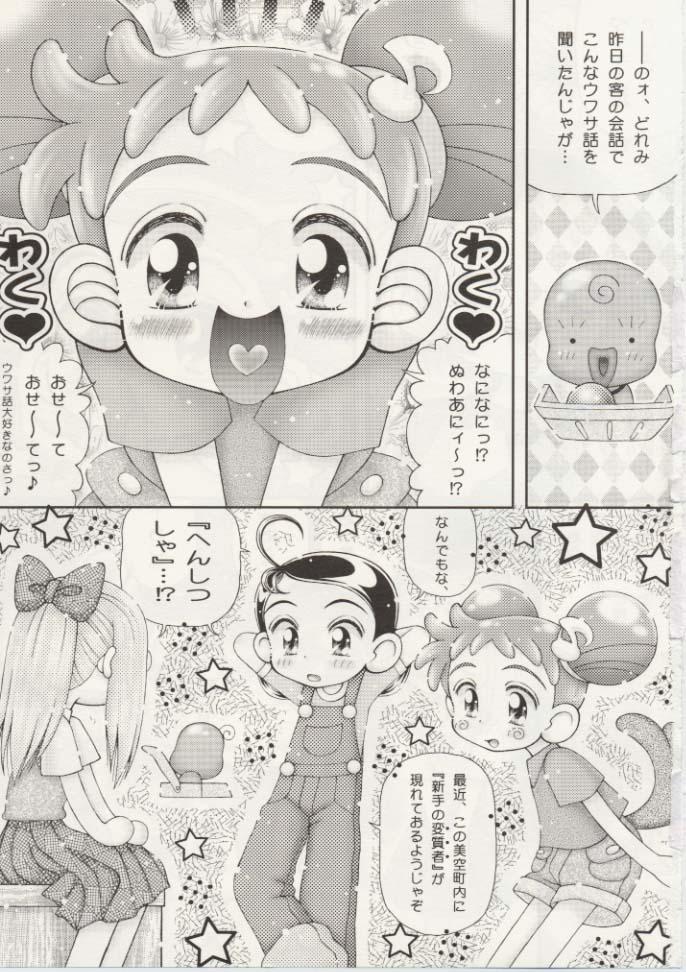 (SC9) [Imakaya (Imaka Hideki)] Hazuki-chan no Tekoki Nikki - Ojamajo Waremekko Club Sono 6 (Ojamajo Doremi) 2