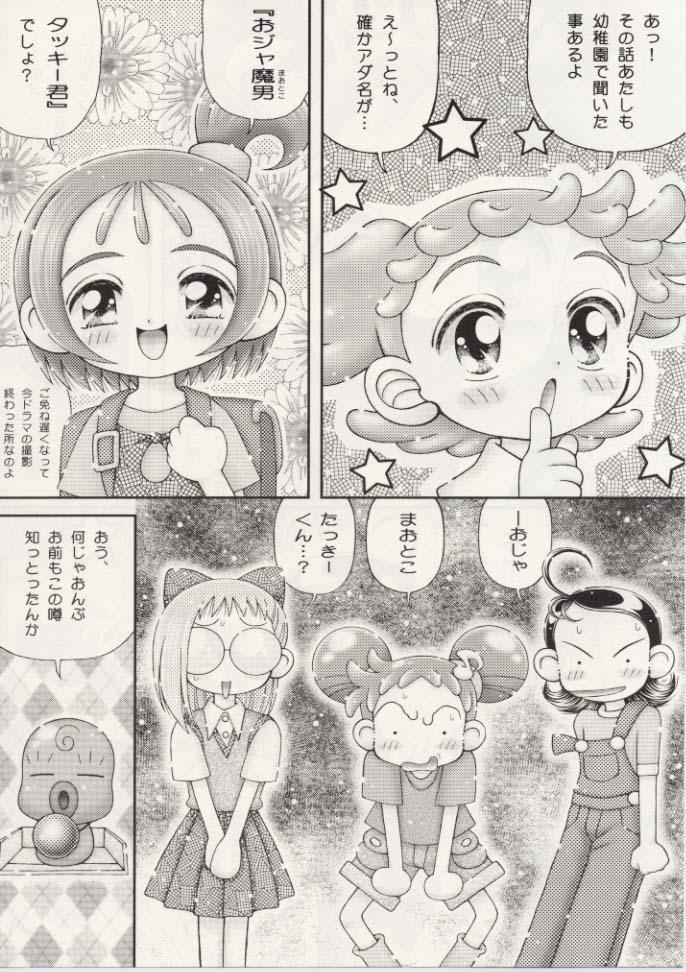 (SC9) [Imakaya (Imaka Hideki)] Hazuki-chan no Tekoki Nikki - Ojamajo Waremekko Club Sono 6 (Ojamajo Doremi) 3