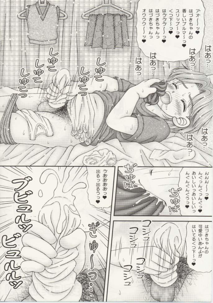 (SC9) [Imakaya (Imaka Hideki)] Hazuki-chan no Tekoki Nikki - Ojamajo Waremekko Club Sono 6 (Ojamajo Doremi) 7
