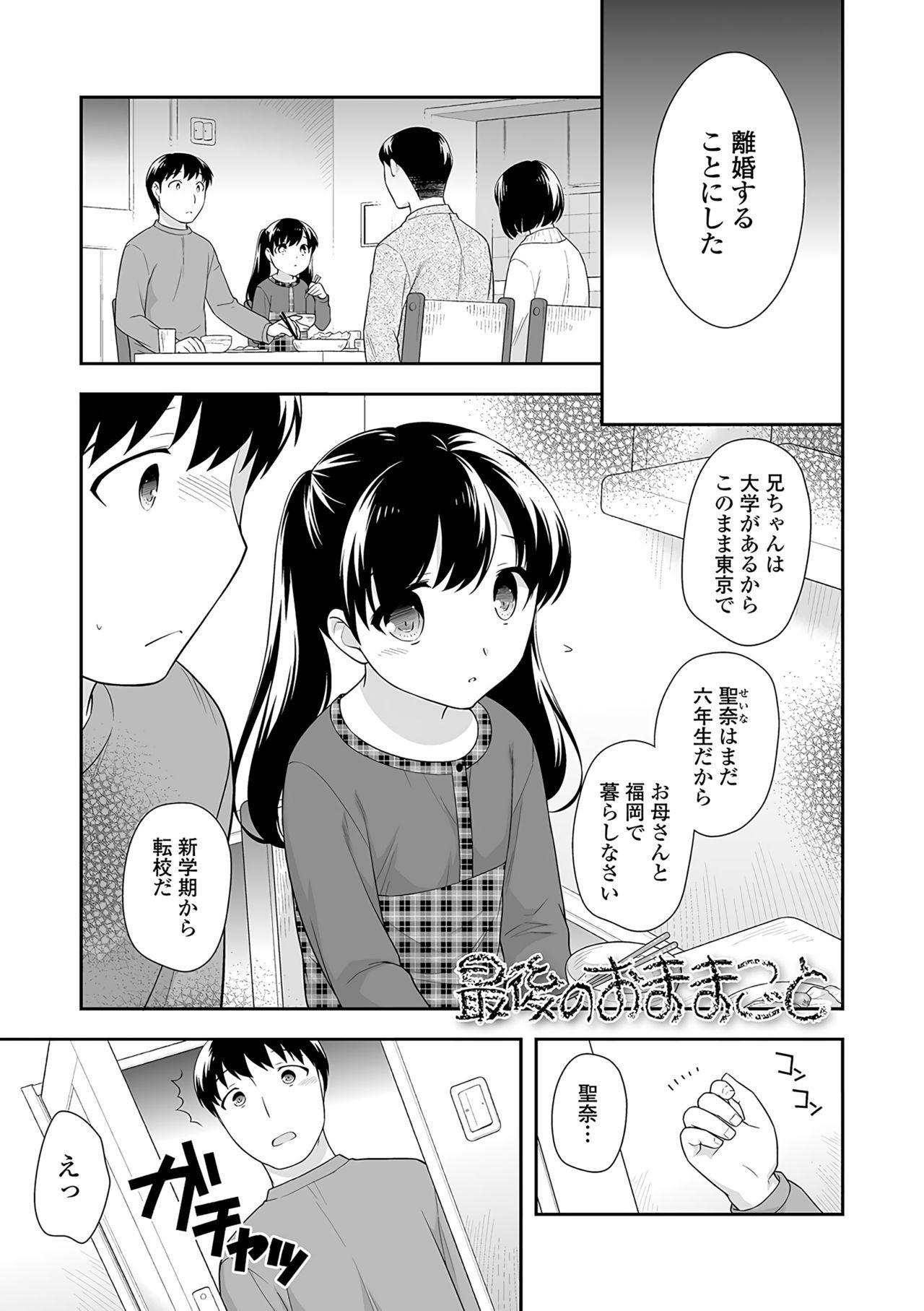 Onnanoko Kaikin 53