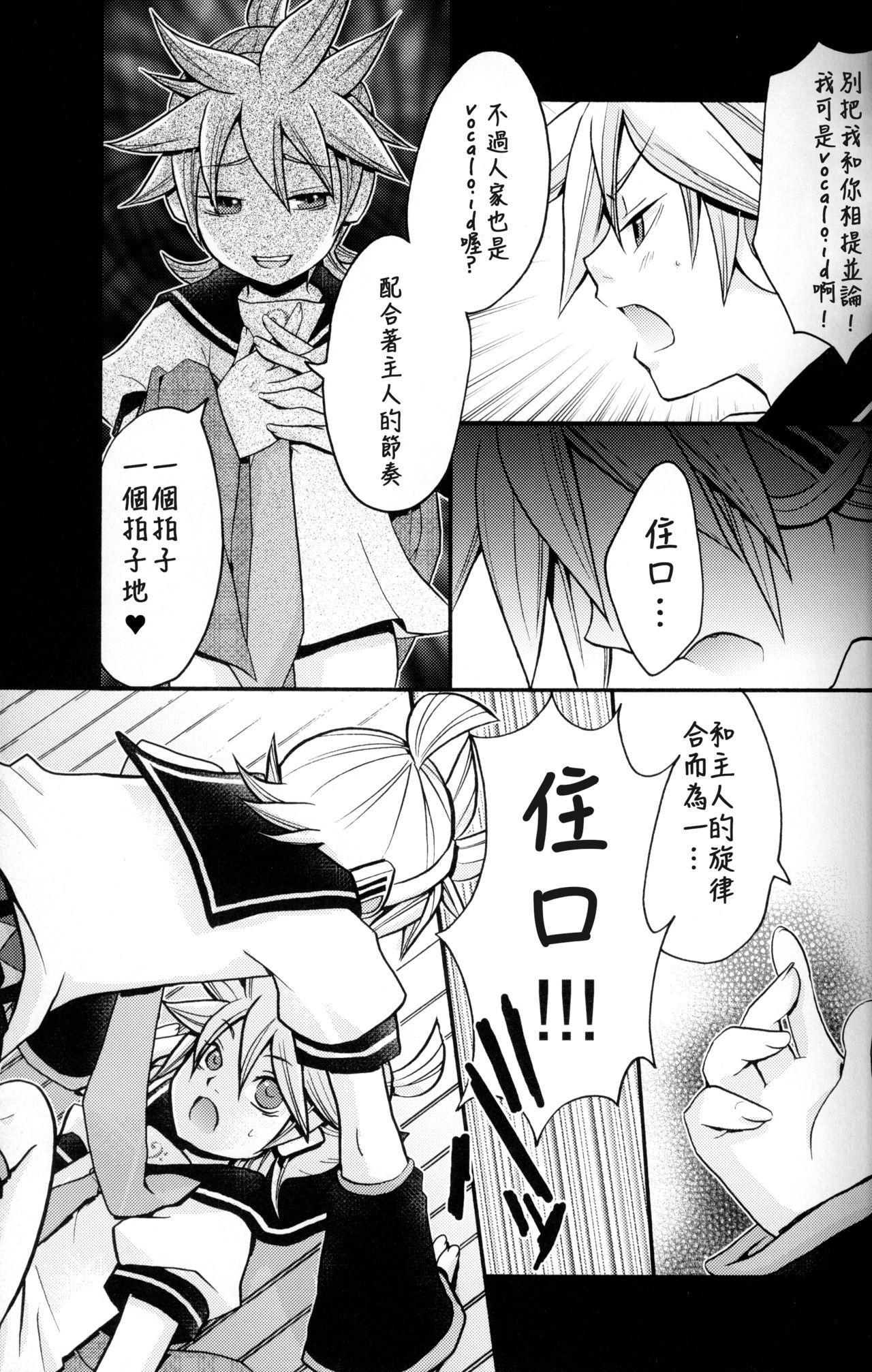 Kagami Tsuya 10