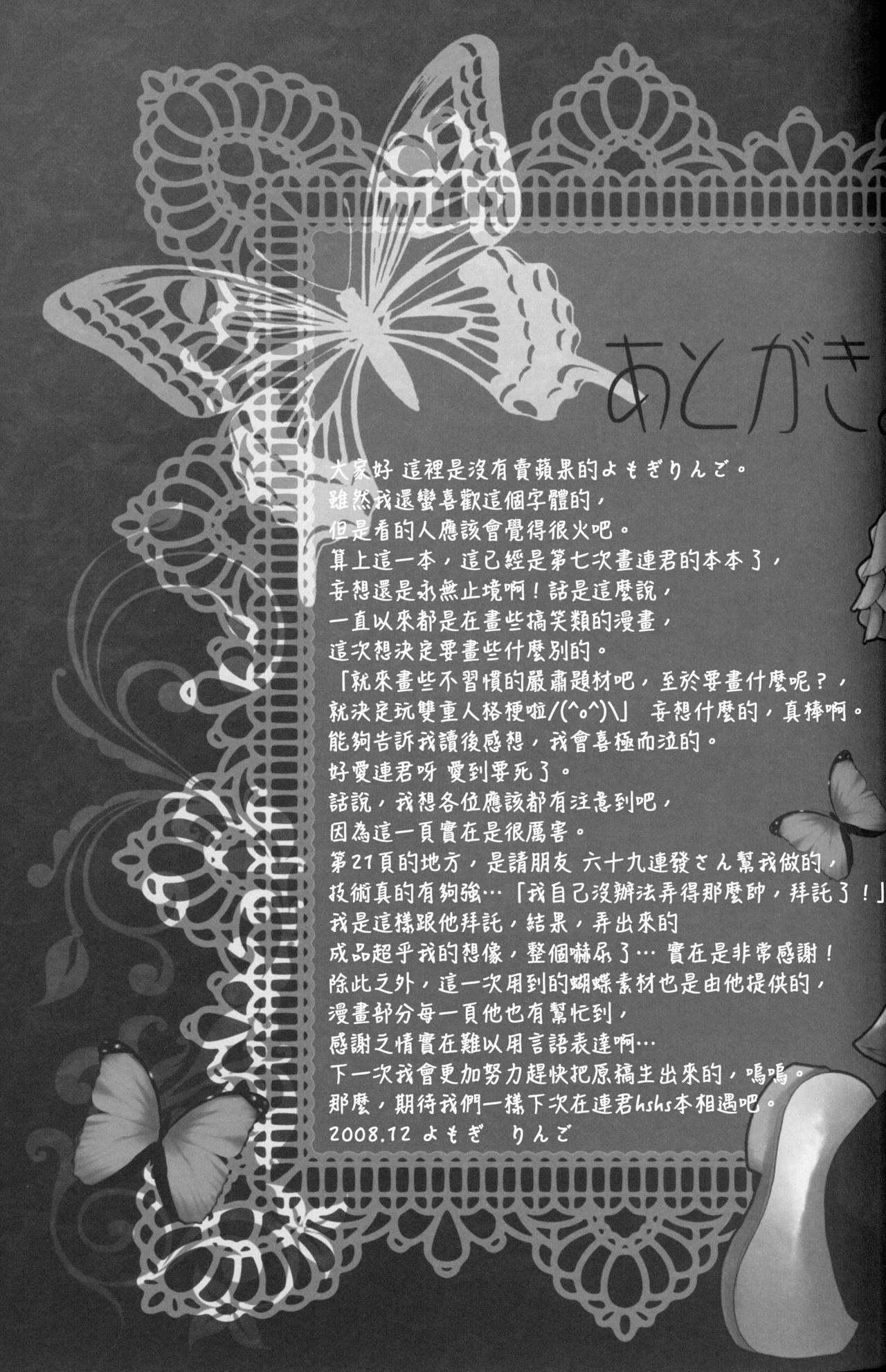 Kagami Tsuya 24