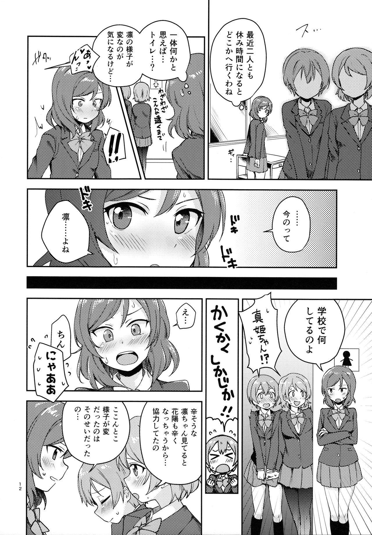 Rin no Mondai Kaiketsuchuu! 9