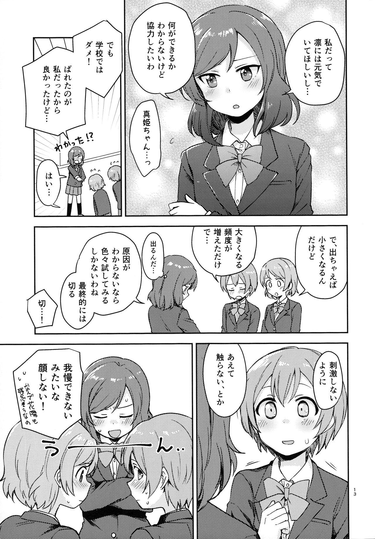 Rin no Mondai Kaiketsuchuu! 10