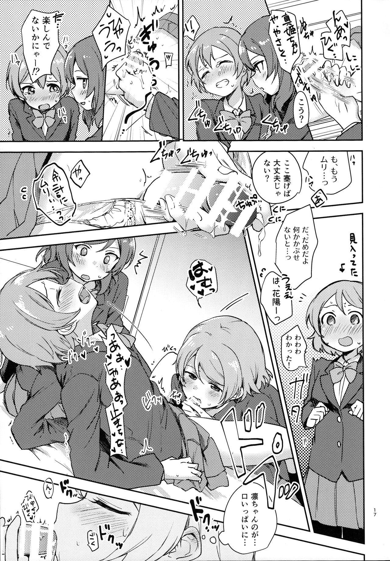 Rin no Mondai Kaiketsuchuu! 14