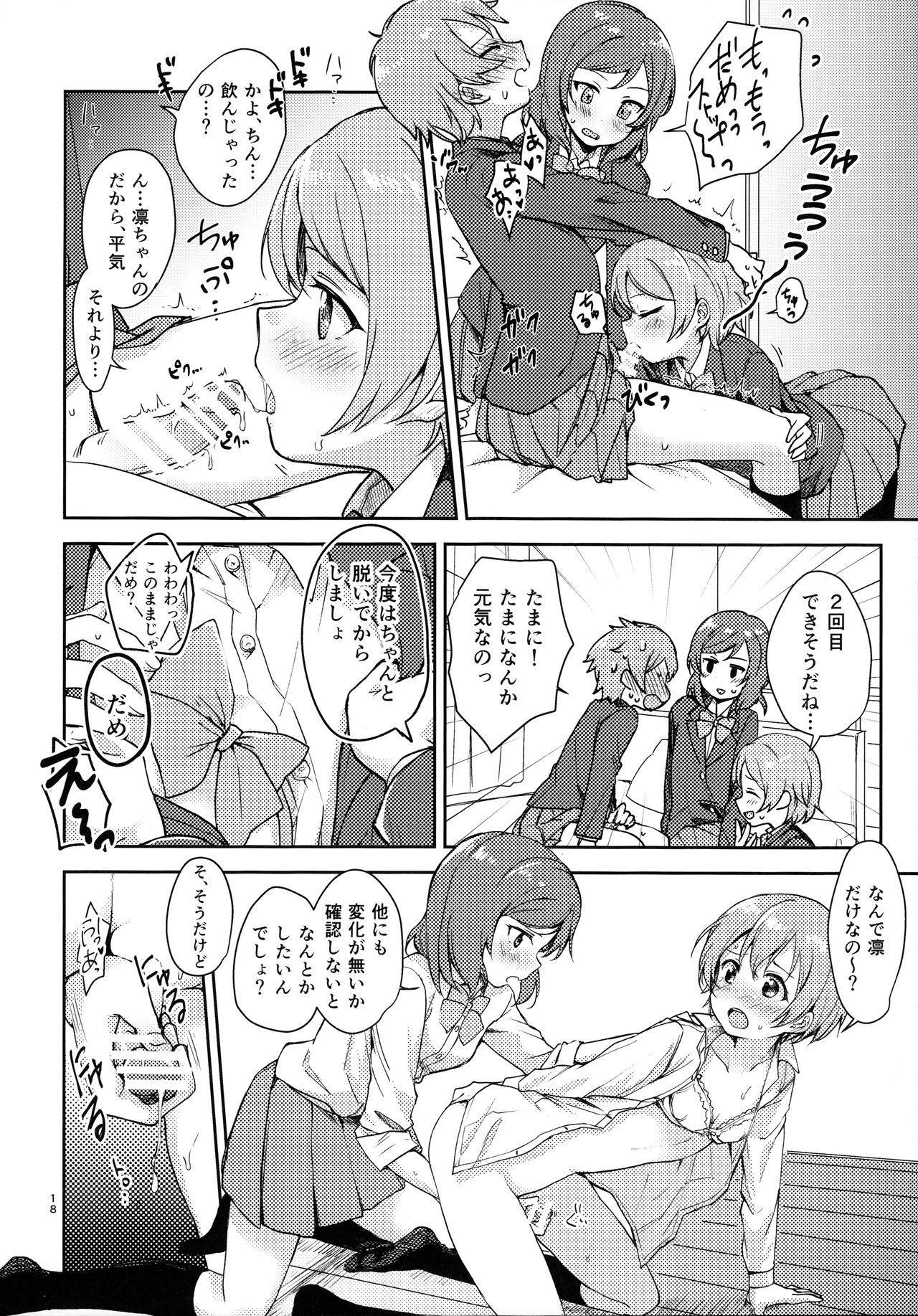 Rin no Mondai Kaiketsuchuu! 15
