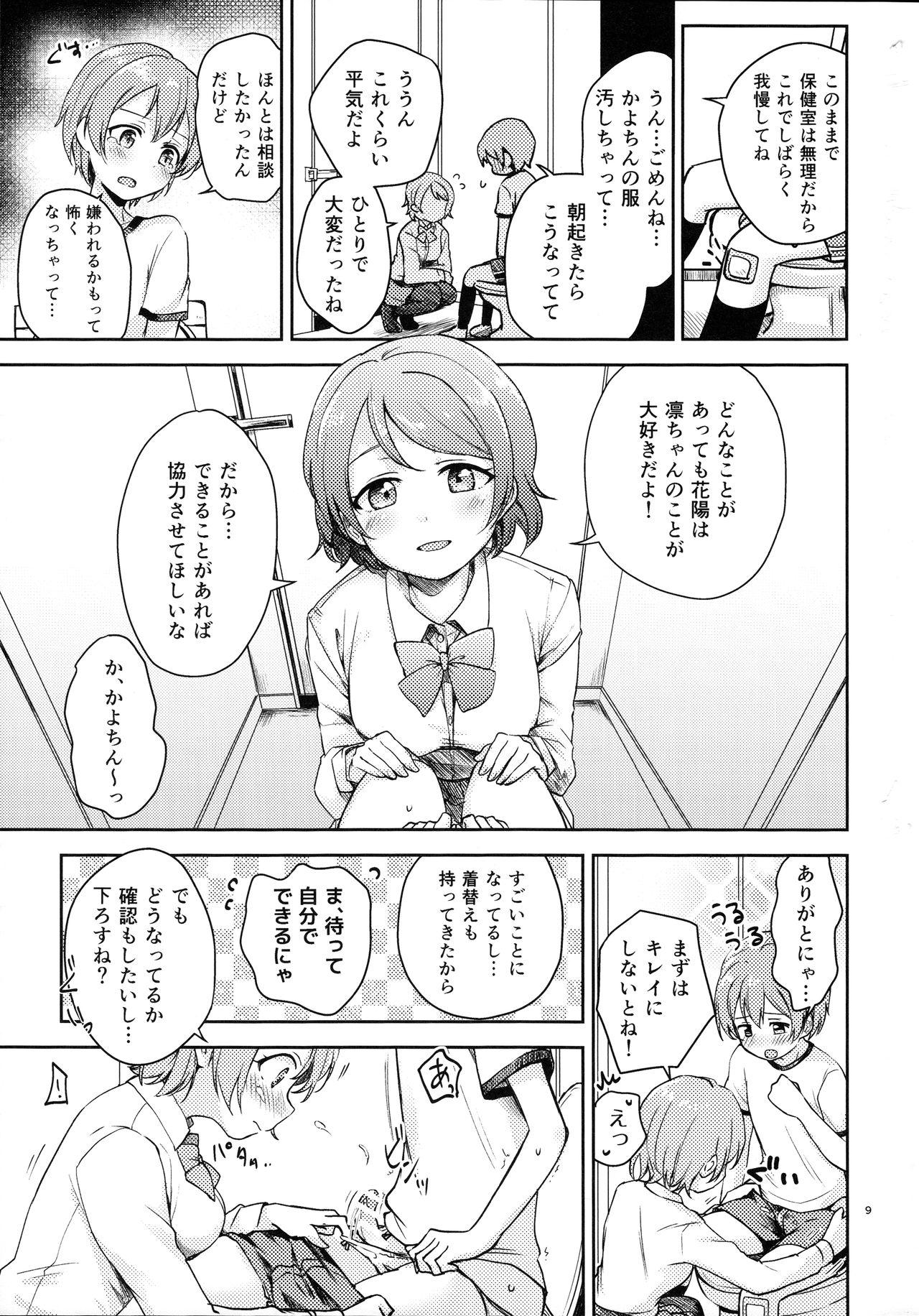 Rin no Mondai Kaiketsuchuu! 6