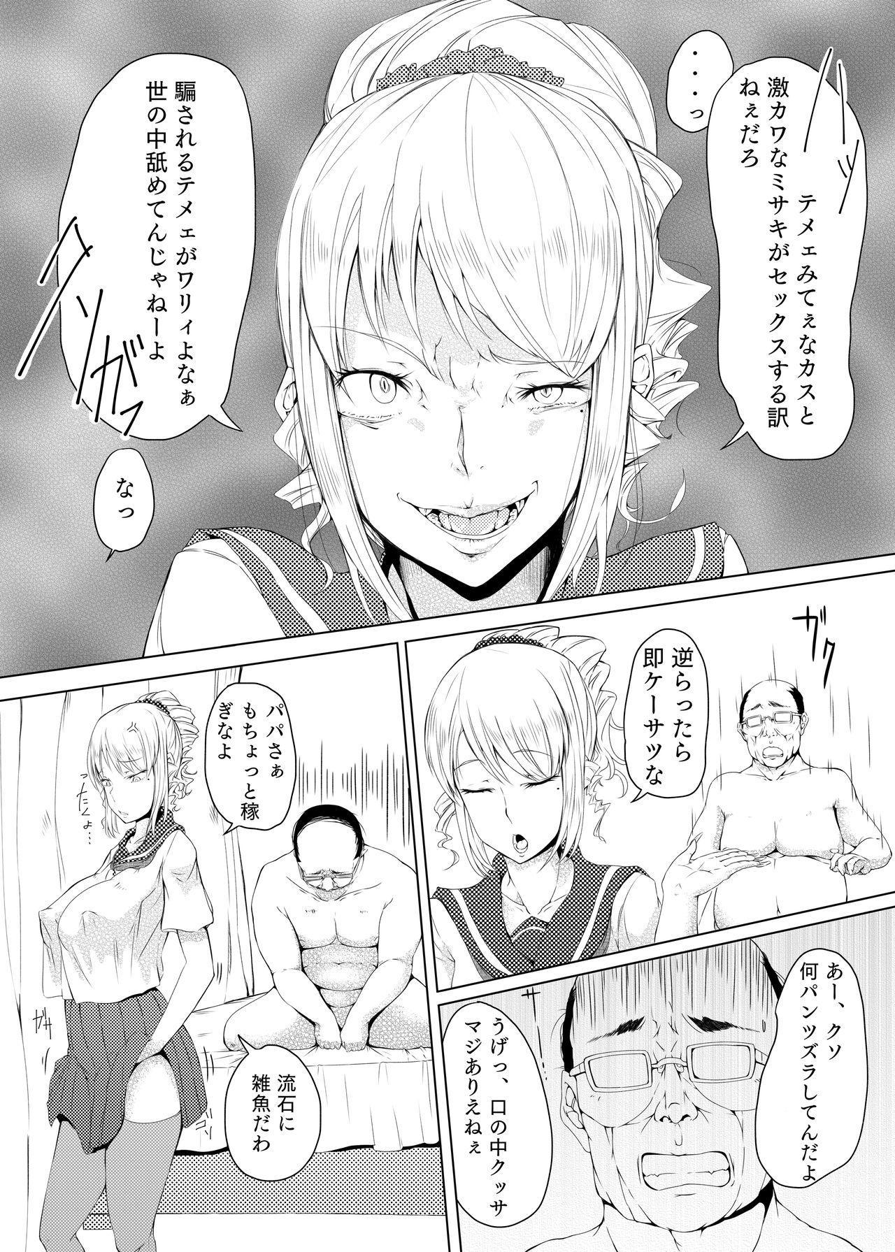 Gal Bitch o Fukujuu Saseru Hon 10