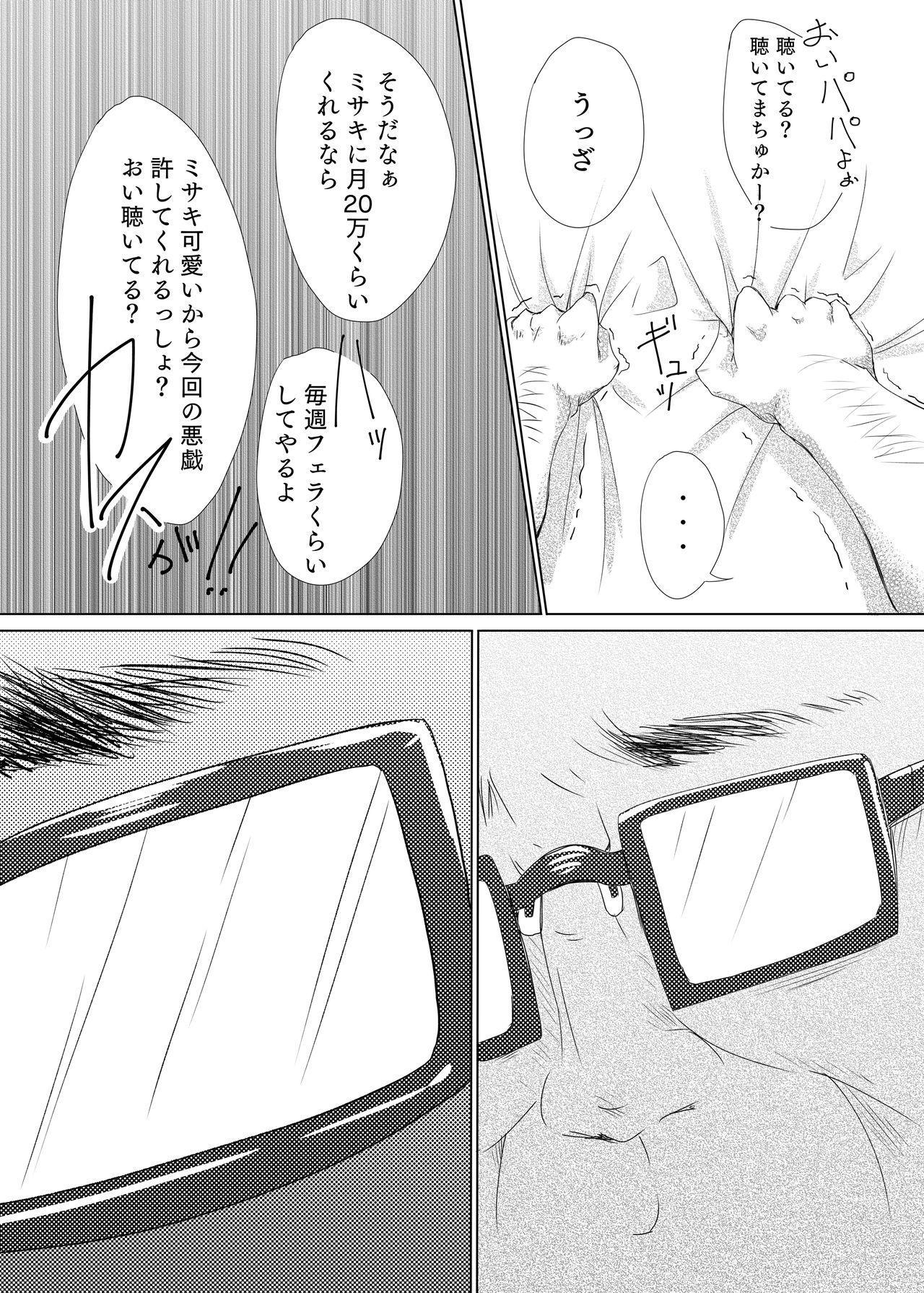 Gal Bitch o Fukujuu Saseru Hon 11