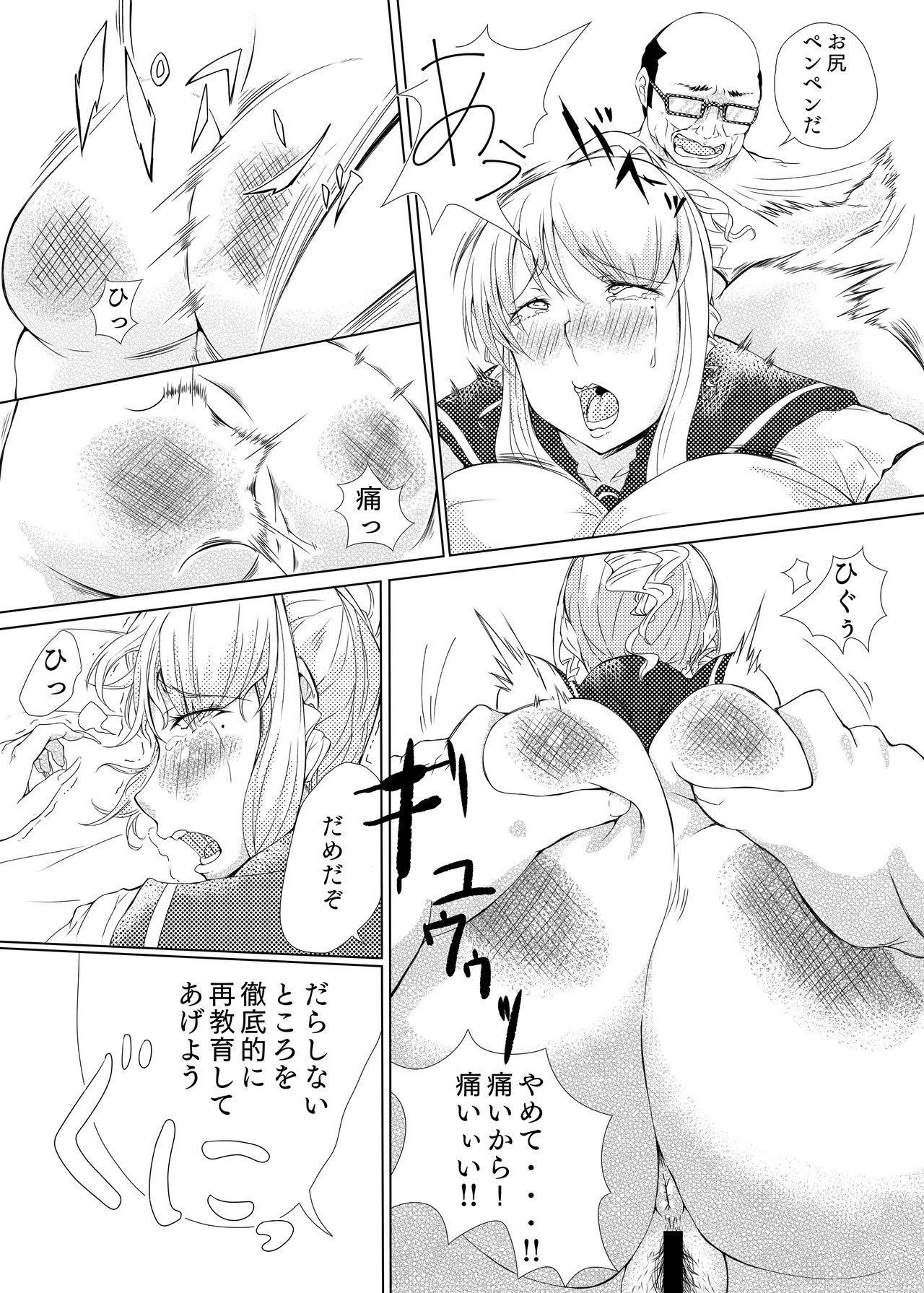 Gal Bitch o Fukujuu Saseru Hon 14