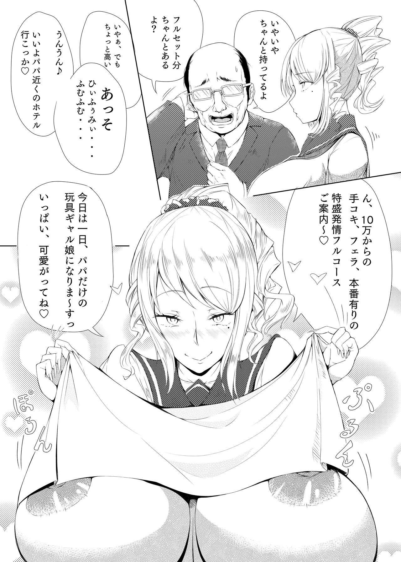 Gal Bitch o Fukujuu Saseru Hon 5