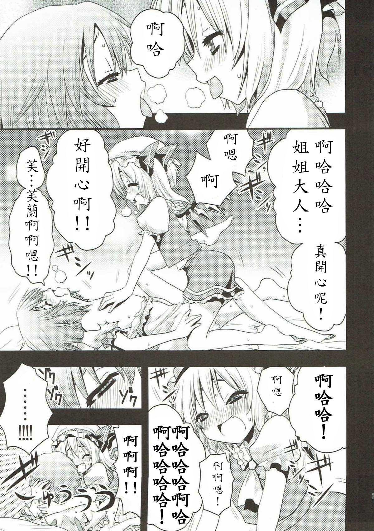 Aishiteru Aishiteru Aishiteru 13