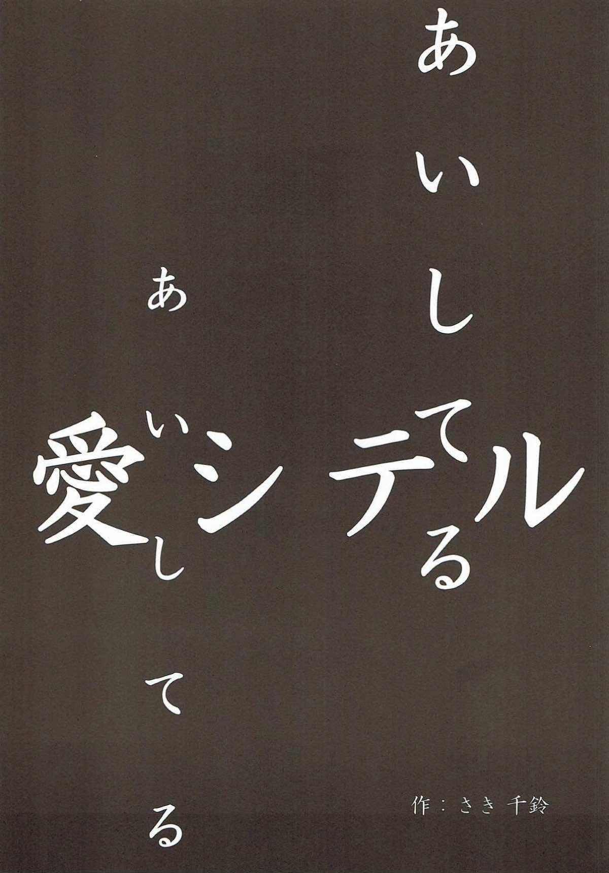 Aishiteru Aishiteru Aishiteru 2