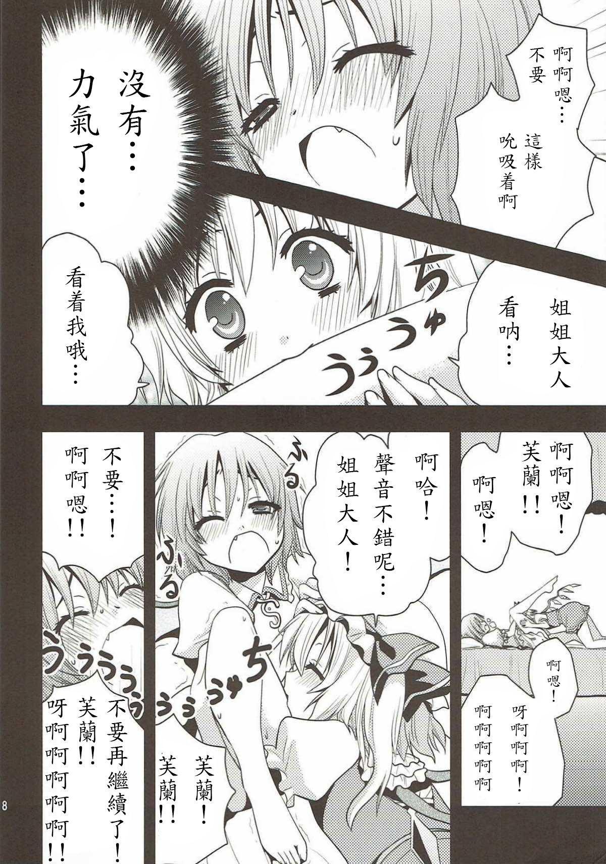 Aishiteru Aishiteru Aishiteru 8