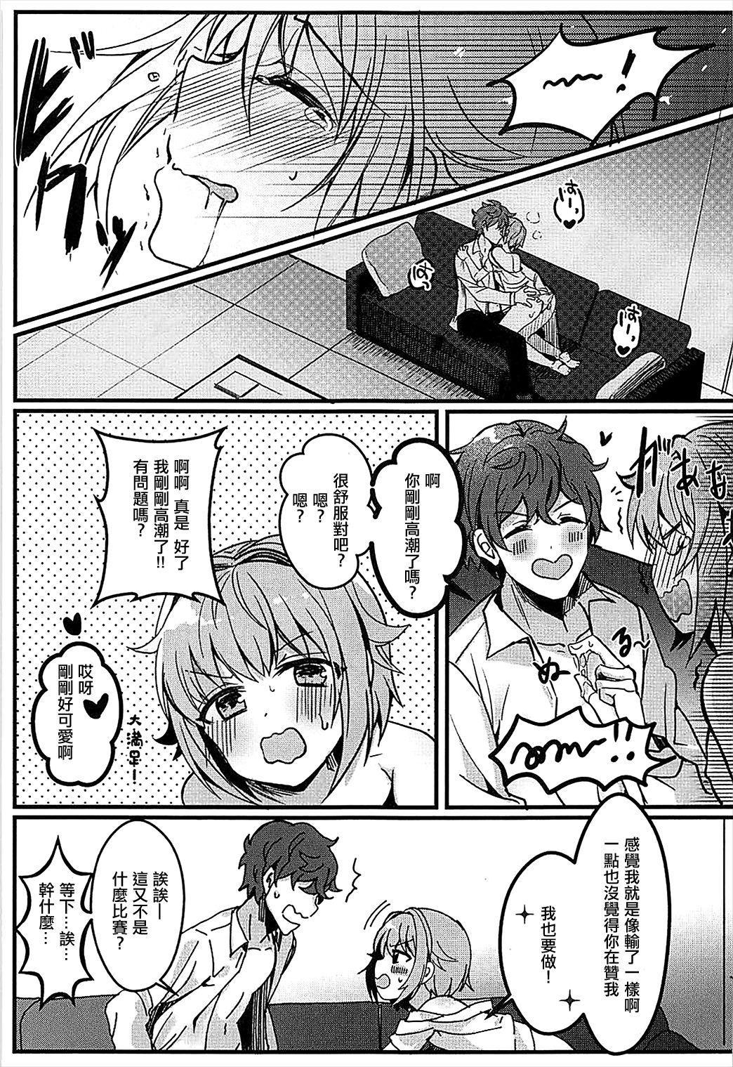 Kawaii Sugiru no ga Warui!! 11