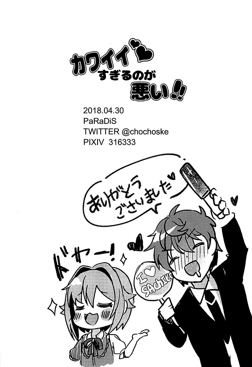 Kawaii Sugiru no ga Warui!! 19