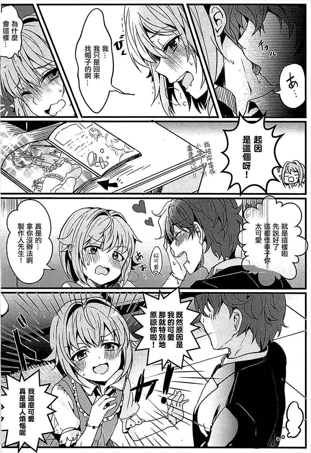 Kawaii Sugiru no ga Warui!! 6