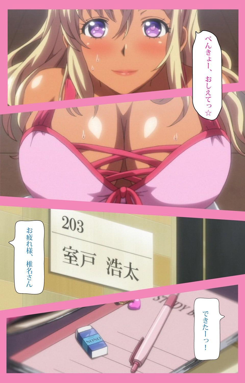 Baka dakedo Chinchin Shaburu no dake wa Jouzu na Chi-chan Ch. 1 Seijin Han 12