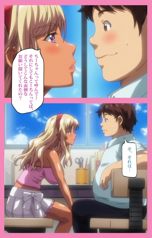 Baka dakedo Chinchin Shaburu no dake wa Jouzu na Chi-chan Ch. 1 Seijin Han 13
