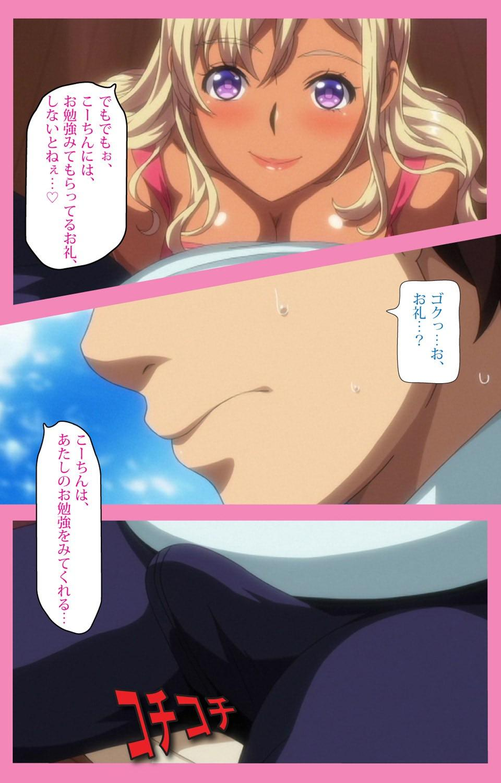Baka dakedo Chinchin Shaburu no dake wa Jouzu na Chi-chan Ch. 1 Seijin Han 16