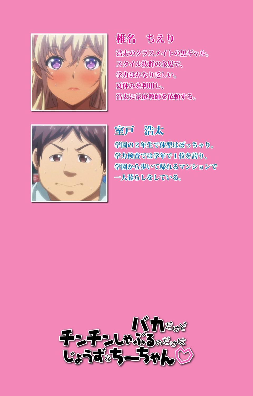 Baka dakedo Chinchin Shaburu no dake wa Jouzu na Chi-chan Ch. 1 Seijin Han 2