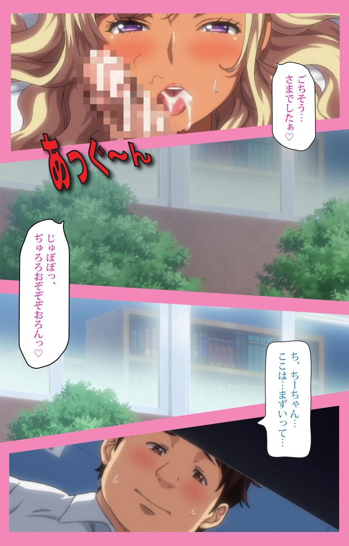 Baka dakedo Chinchin Shaburu no dake wa Jouzu na Chi-chan Ch. 1 Seijin Han 35